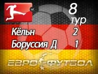 """Дер Карауль: """"Боруссия"""" проиграла в пятый раз в восьми турах"""