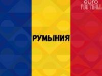 «ЧФР Клуж» - чемпион Румынии