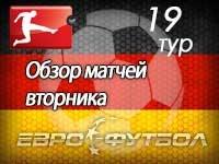"""""""Вольфсбург"""" спасся во Франкфурте, """"Боруссия"""" обыграла """"Фрайбург"""", """"Ганновер 96"""" и """"Майнц 05"""" поделили очки"""