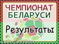 """Минское """"Динамо"""", """"Торпедо-БелАЗ"""" и """"Славия-Мозырь"""" добились побед"""