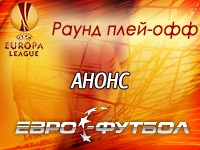 Заключительное сито отбора: Первые матчи раунда плей-офф Лиги Европы