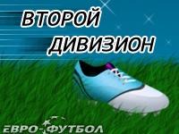 """Чертаново"" - ""Знамя Труда"" - 4:1 (завершён)"