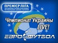 """Заря"" - ""Динамо"" - 2:2 (закончен)"